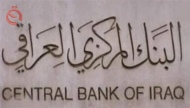 Central Bank withdraws the license of the brokerage companies to buy and sell currencies for violating instructions 10360
