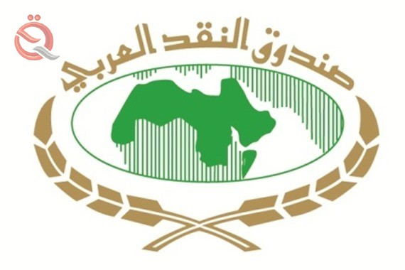 The Arab Monetary Fund calls for enhancing financial inclusion between youth and women 10705