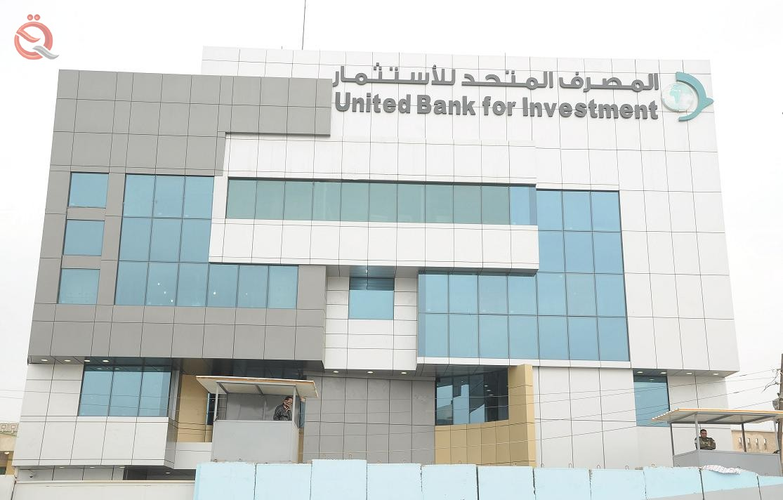 Custodian of the United Bank for Investment: United Bank of the banks that work hard in Iraq 11184