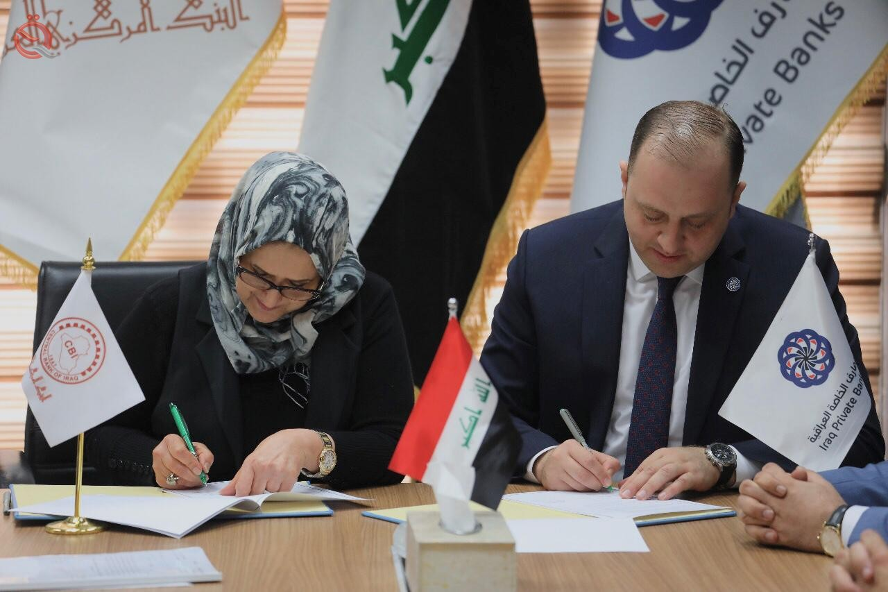 The Central Bank and the Association of Iraqi Private Banks sign a memorandum of understanding in the field of training 11364