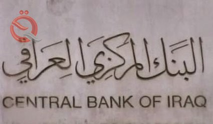 Central: The cash mass outside the banks amounted to more than 40 trillion dinars during October 11414