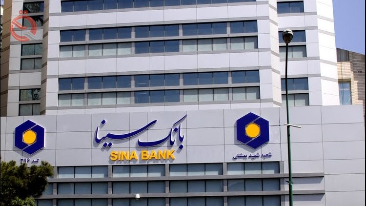 Iraq puts two Iranian financial institutions in the category of terrorism 11420
