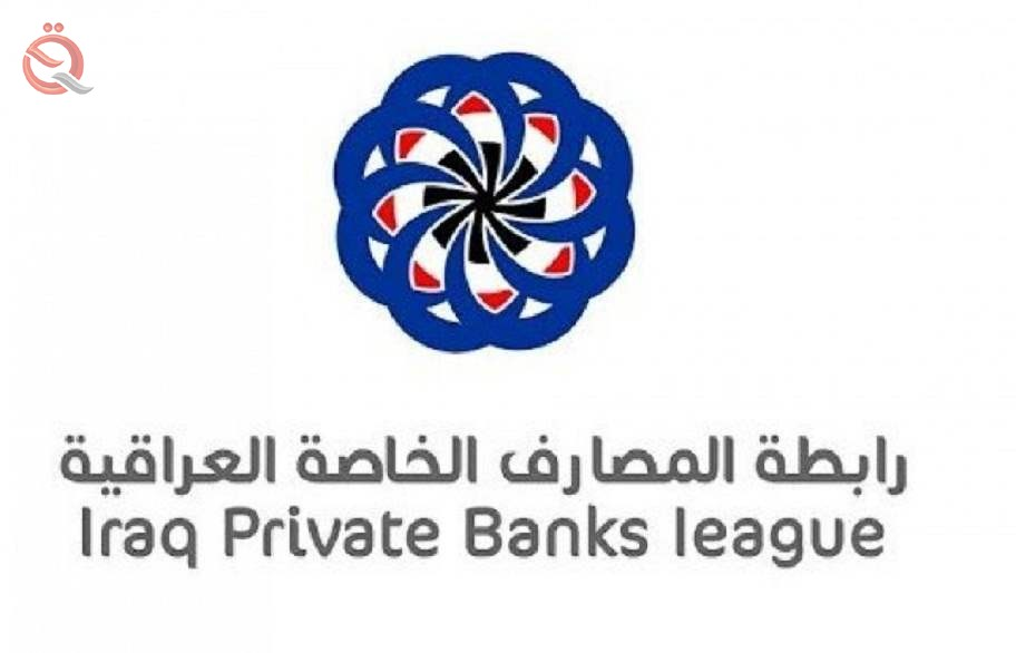 The Association of Private Banks calls on ministries not to force their employees to settle their salaries with government banks 11637