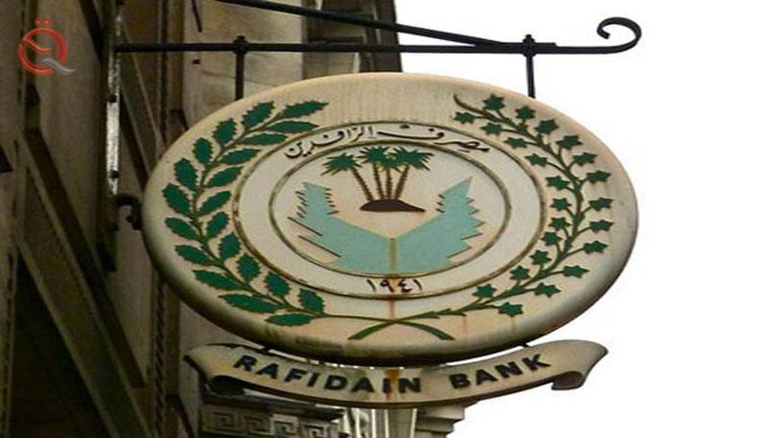 Al-Rafidain curse a new statistic on citizens' accounts 11782