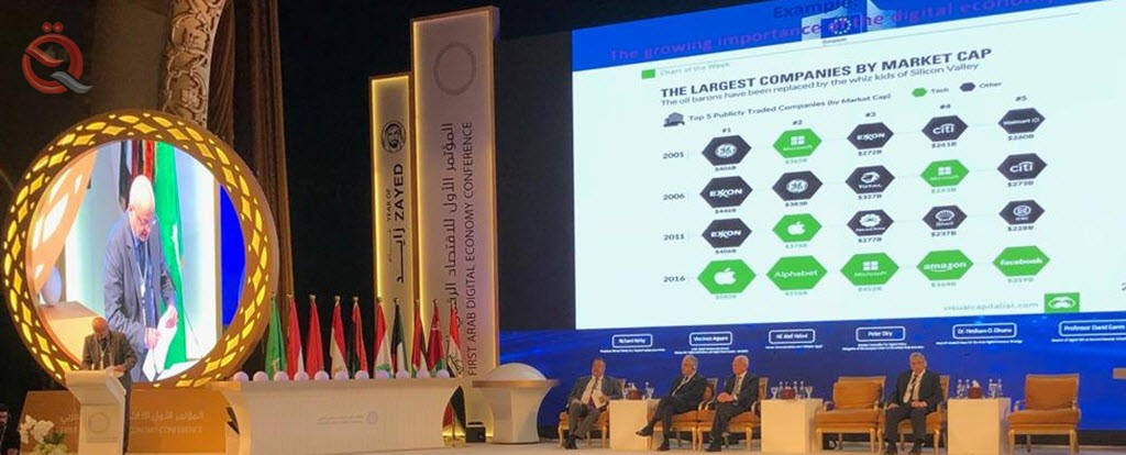 The Arab Digital Economy Conference opens in Abu Dhabi 11884