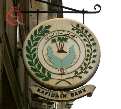 Rafidain grants loans up to 30 million dinars for the sons of Nineveh exclusively 11988