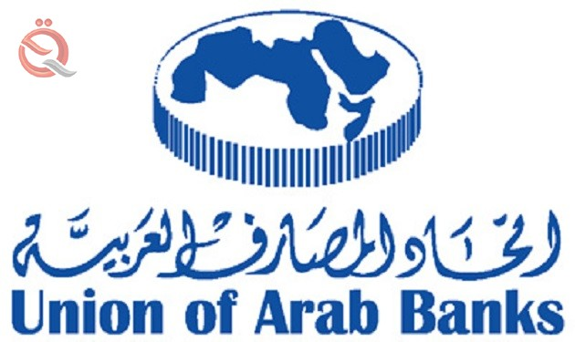 Union of Arab Banks: $ 2.2 trillion of deposits in the Arab banking sector  12227