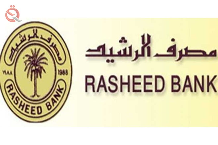 Al-Rashid makes important adjustments to housing loans for state employees 12235