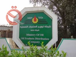 The processing of Nineveh with 102 million liters of oil derivatives and the rehabilitation of 5 distribution outlets 12532