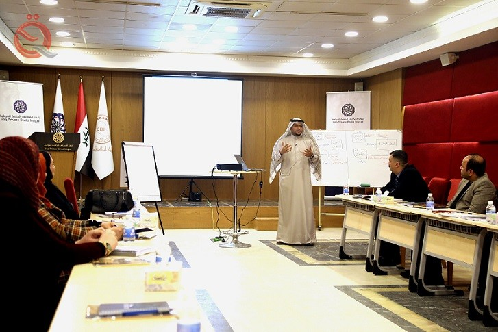 "Association of Iraqi private banks holds a course with the ""Certificate of the Director of Islamic banking accredited"" 12756"