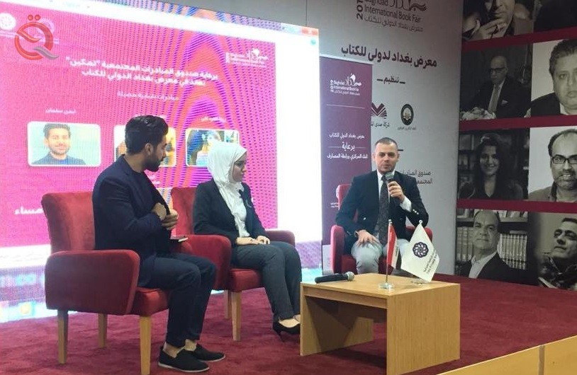 Launch of the Baghdad International Book Fair 12897