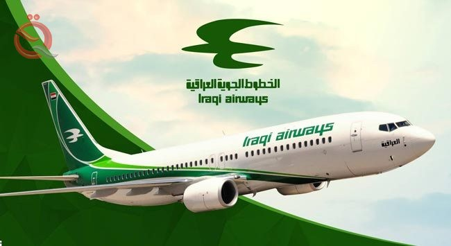 Iraqi Airways: 90% reduction in ticket price for cancer patients 13046