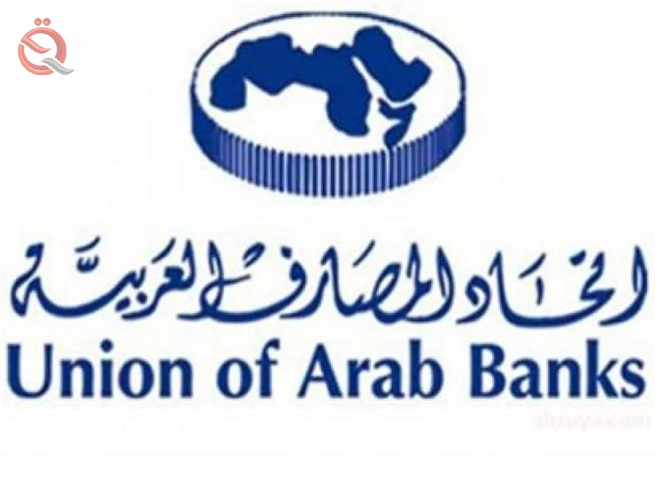 Union of Arab Banks organizes a forum for heads of risk departments in banks 13050