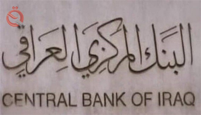 """The Central Bank of Iraq issues a statement on Libyan """"dollars"""" 13196"""