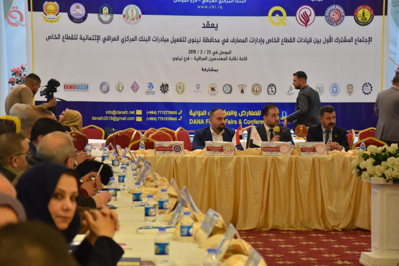 Mosul hosts a joint meeting to activate the CBE's credit initiatives 13198