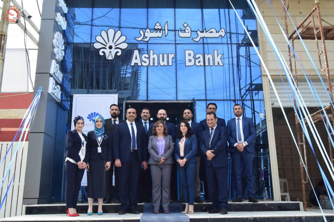 Ashur Bank reopens its branch in Mosul 13636