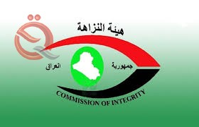 """Integrity issued a statement on """"suspicions of acquisition"""" of two properties in Baghdad 14499"""