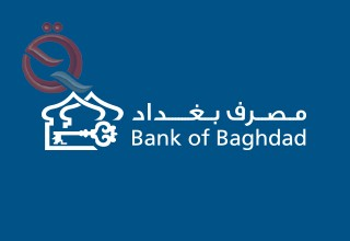 Bank of Baghdad: The Central Bank of Iraq has succeeded in strengthening the pillars of monetary stability 14861