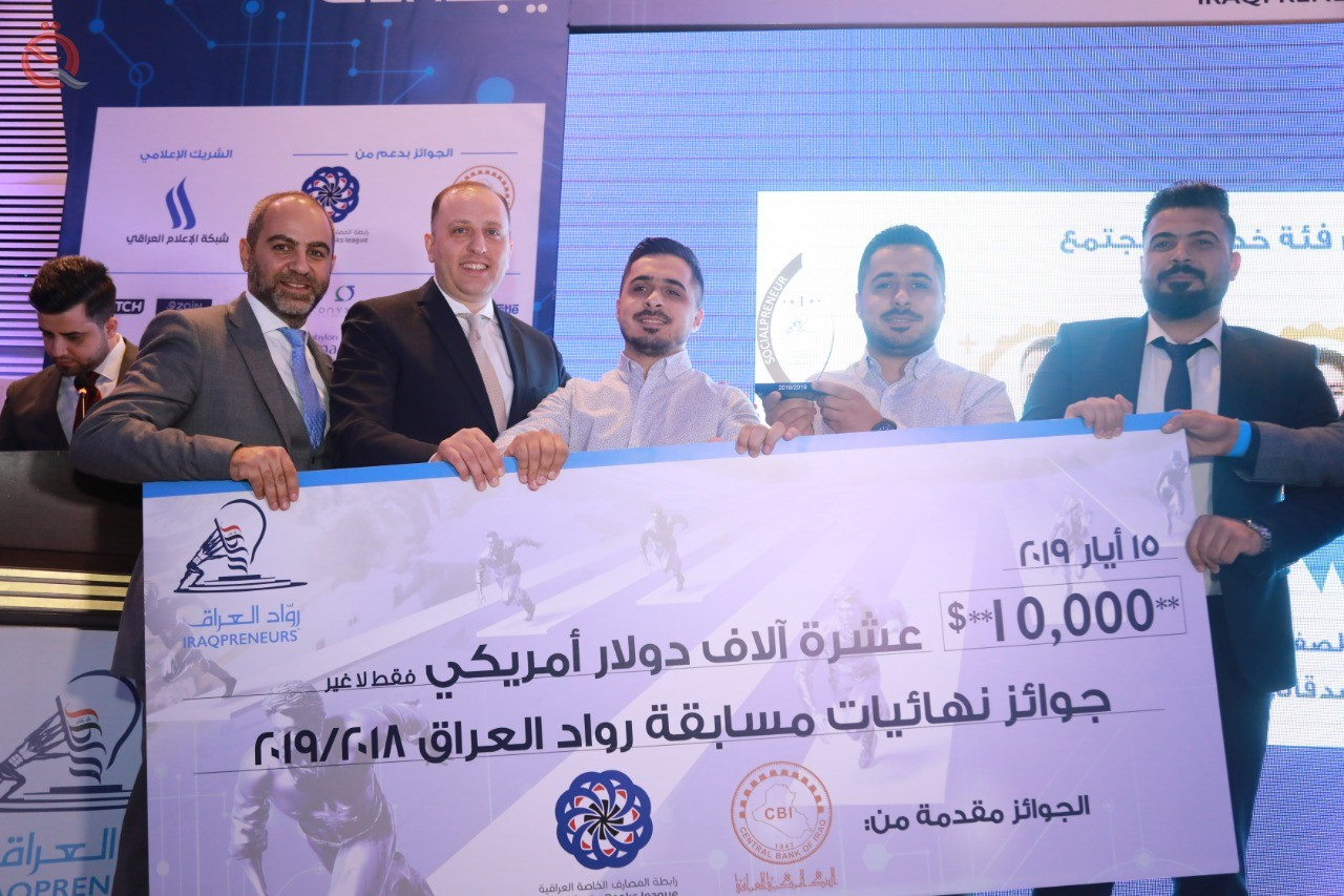 Central Bank and the Association of Private Banks distribute amounts of thousands of dollars to the winners of «pioneers of Iraq» 15189
