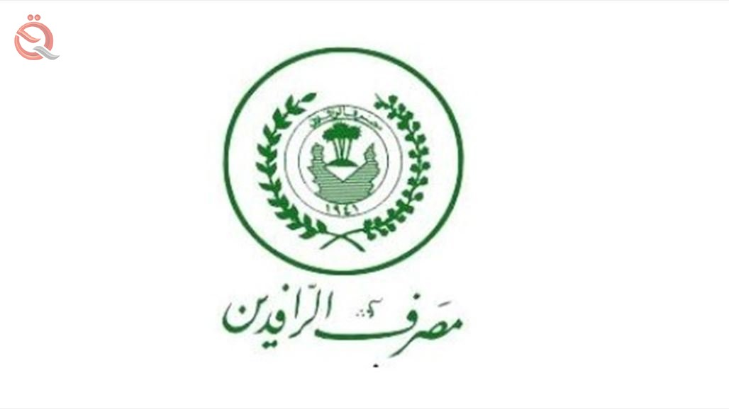Rafidain announced the payment of a new batch of retired civilian and military 15211