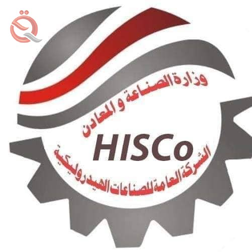 The General Company for Hydraulic Industries is awarded the International Quality Certificate 15277