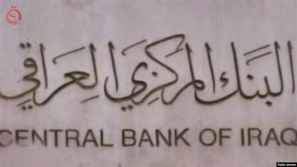 Central Bank expands its exchange rate and gold database 15485