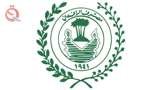 Rafidain announced the payment of a new batch of retired civilian and military 15666