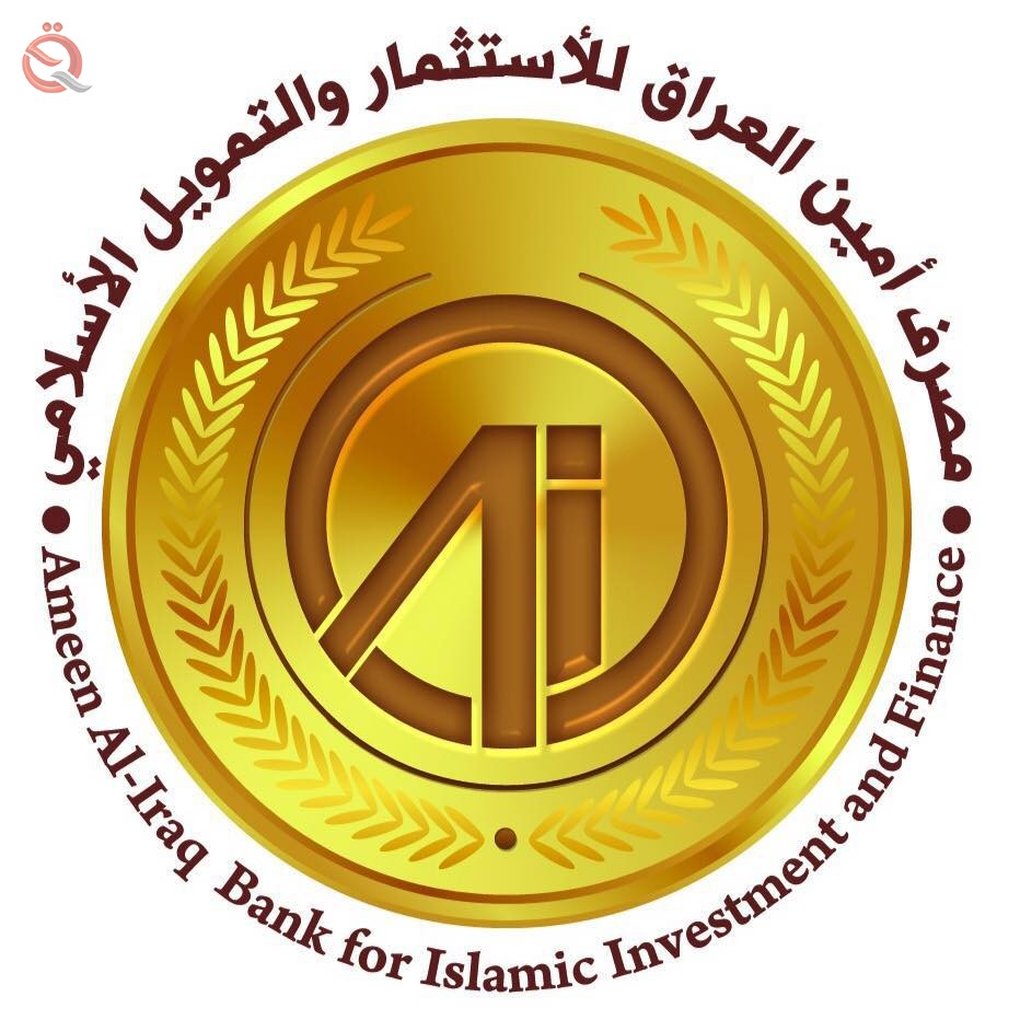 The Islamic Bank of Iraq adopts the IMAL system 15712