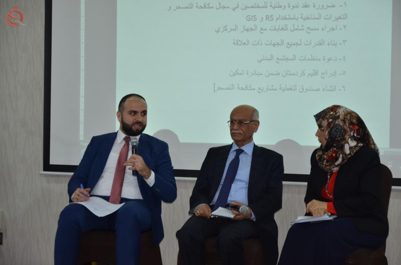 The Association of Iraqi Private Banks Participates in the Workshop «Afforestation and its Role in Mitigating the Negative Effects of Climate Change» 16113
