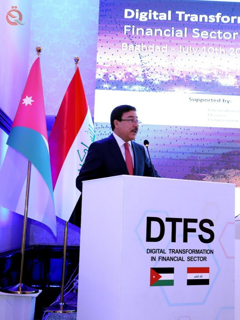 The digital transformation conference in the financial sector in Baghdad was held with Jordanian participation 16180