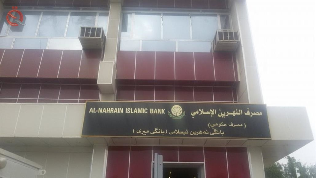 Nahrain Bank announces granting loans to officers up to 50 million dinars 16869