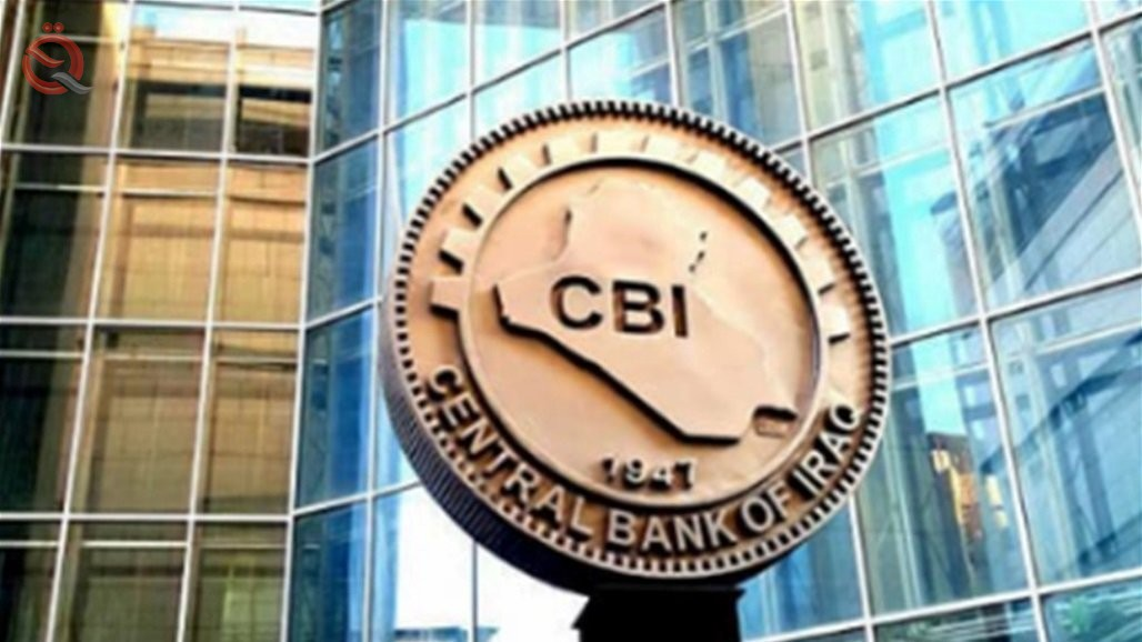 Central Bank establishes a banking relationship with the program «RAMP» 16925