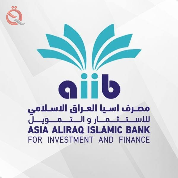 Asian Islamic Bank of Iraq decides to increase its capital to 150 billion dinars 17045