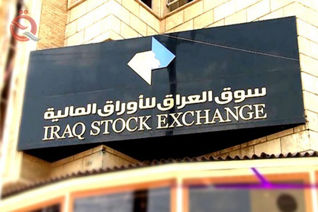 Arab Monetary Fund adopts the indices of the Iraq Stock Exchange 17341