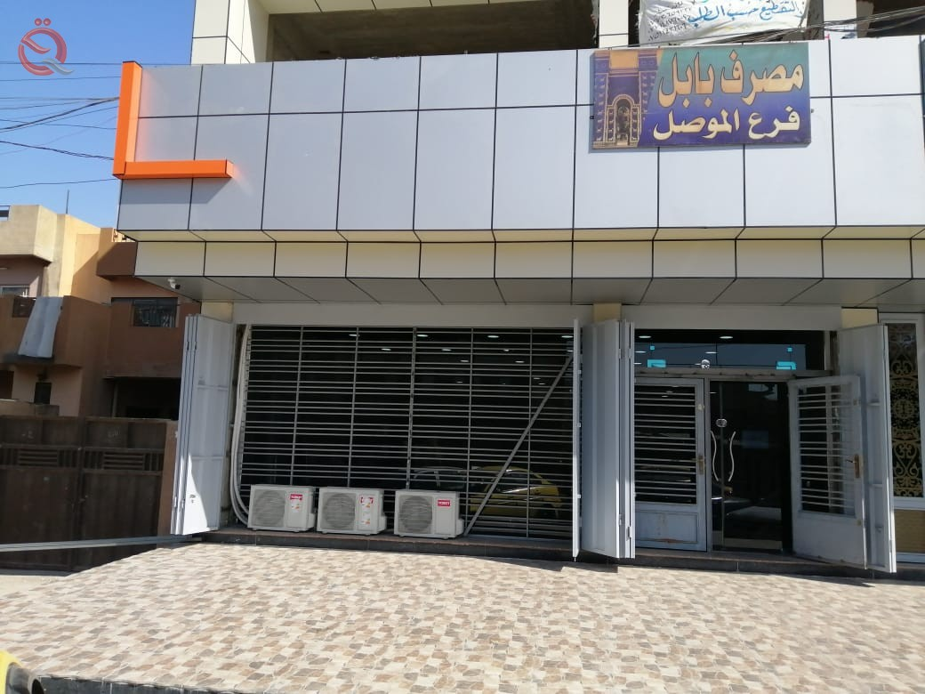 Babylon Bank reopens Mosul branch 17353