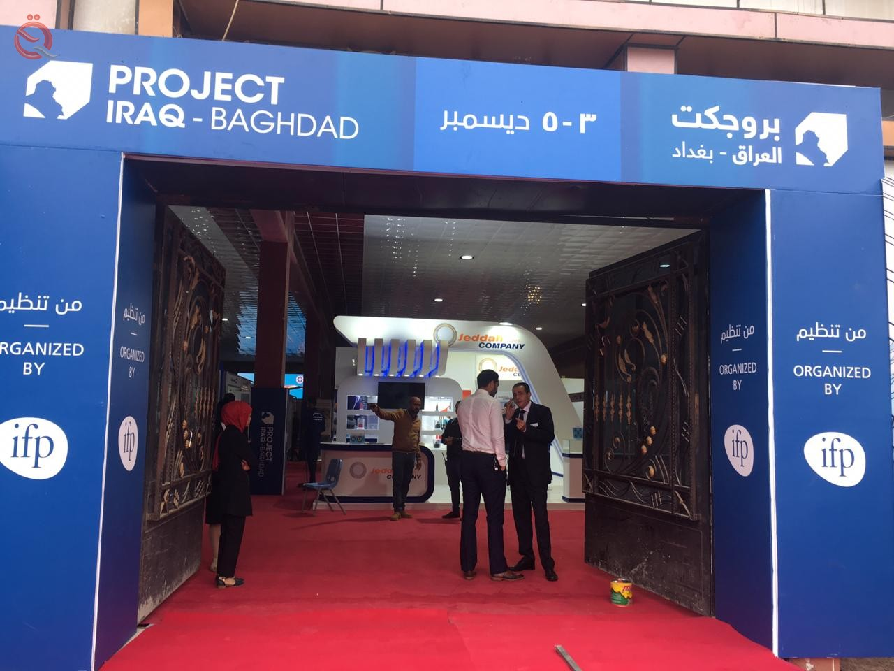 Tomorrow the launch of «Project Iraq» with the participation of 300 companies 17355