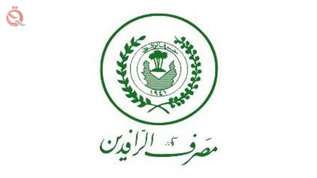 Rafidain: An advance of 25 million dinars to cover 50 percent of the monthly salary 17365