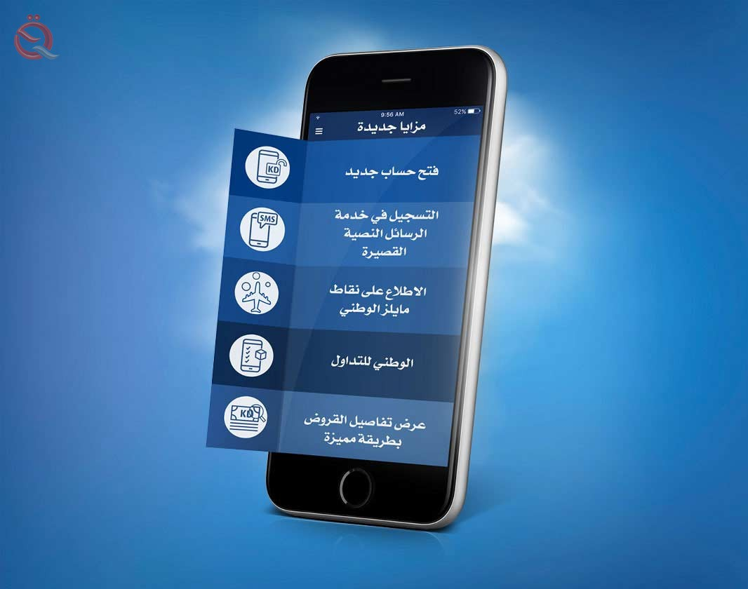 The Central Bank directs banks to provide their services via mobile phone 17369