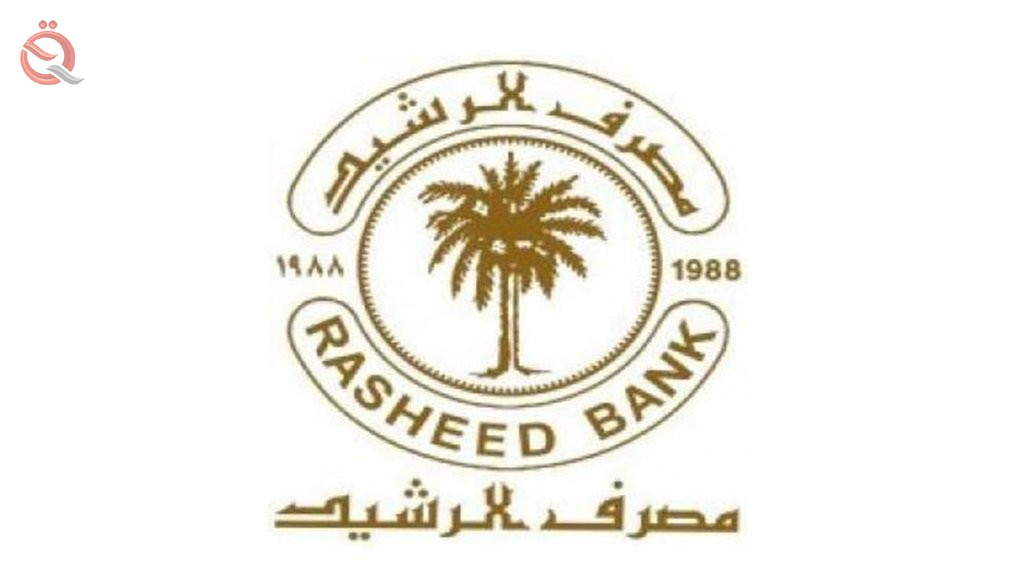 Al Rasheed Bank intends to issue instructions to market residential units in investment complexes 17525