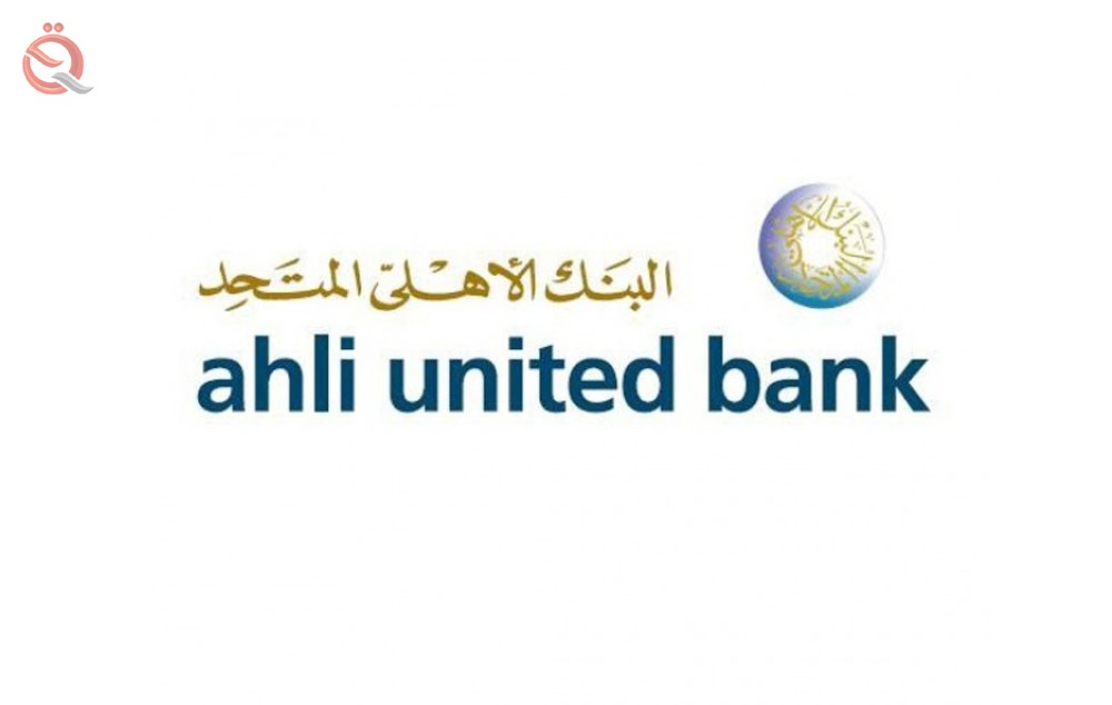 Bahraini bank acquires 85% of the capital of an Iraqi bank 17559