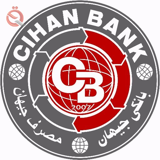 Ceyhan Bank distributes profits of 4 billion dinars for 2018 17563