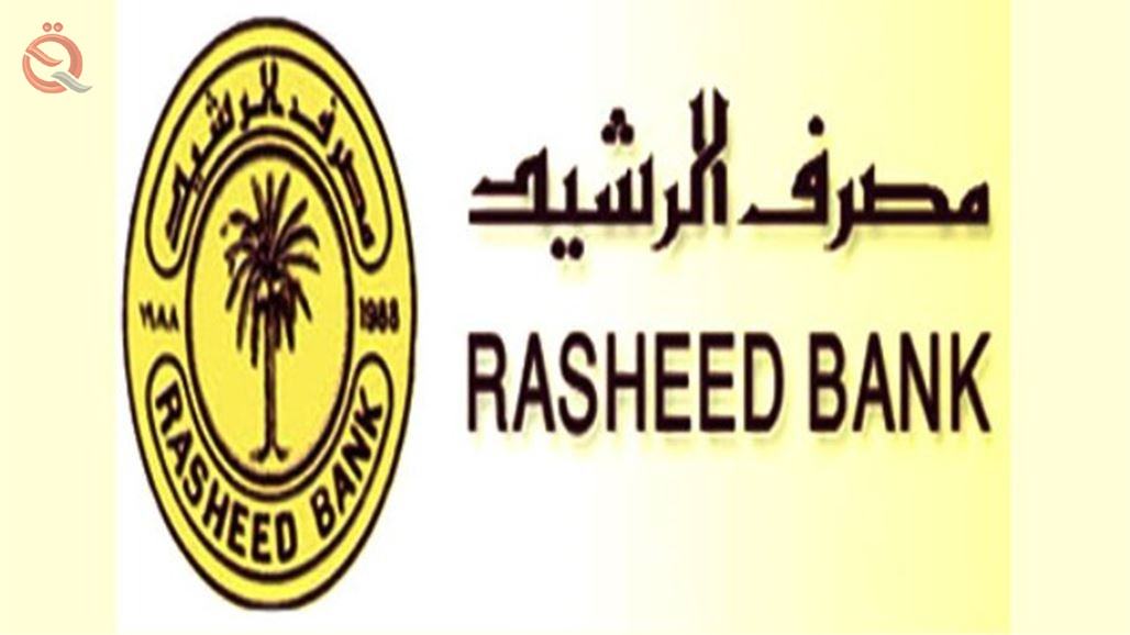 Al Rasheed Bank directs the promotion of citizens' transactions for small loans 17642