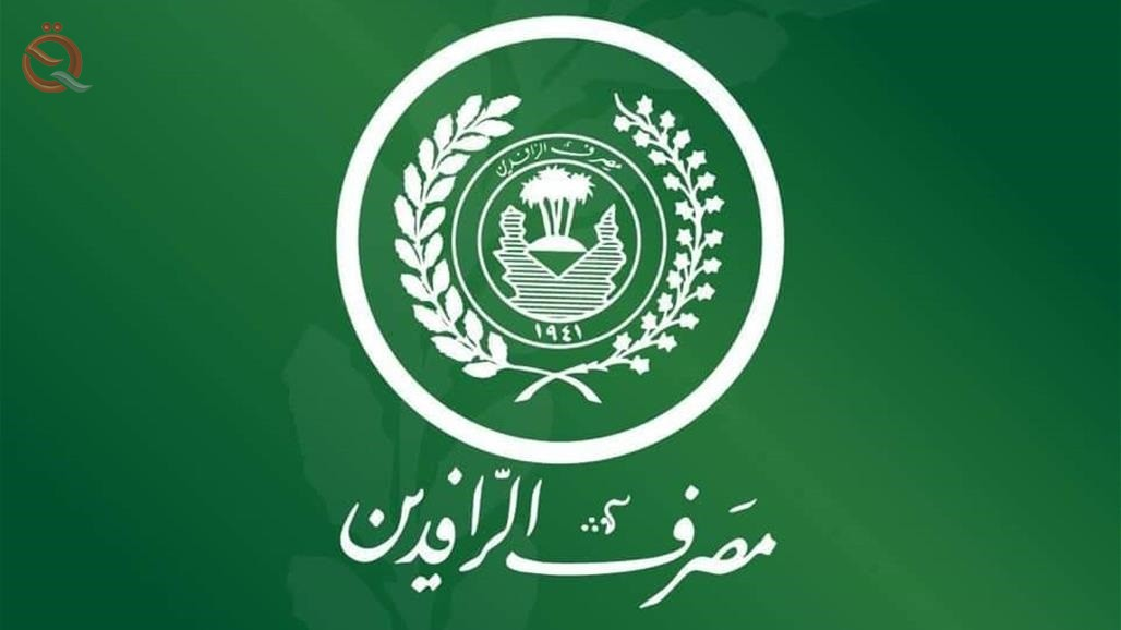 Rafidain confirms the availability of sufficient liquidity to distribute salaries 17736