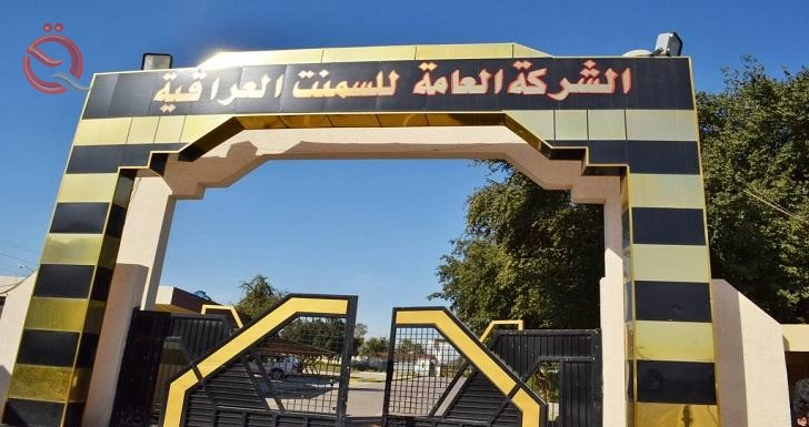 Cement Company determines the prices of its products and shows its readiness to process all types and quantities 17908
