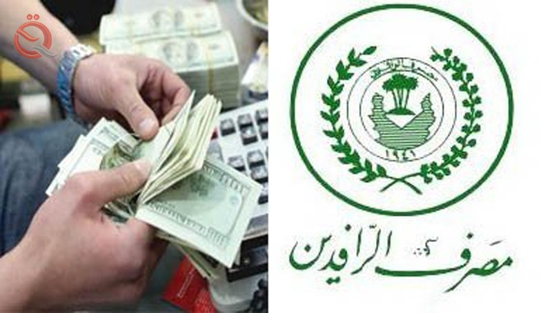 Al-Rafidain explains the types of loans granted to the citizen and employee 18279
