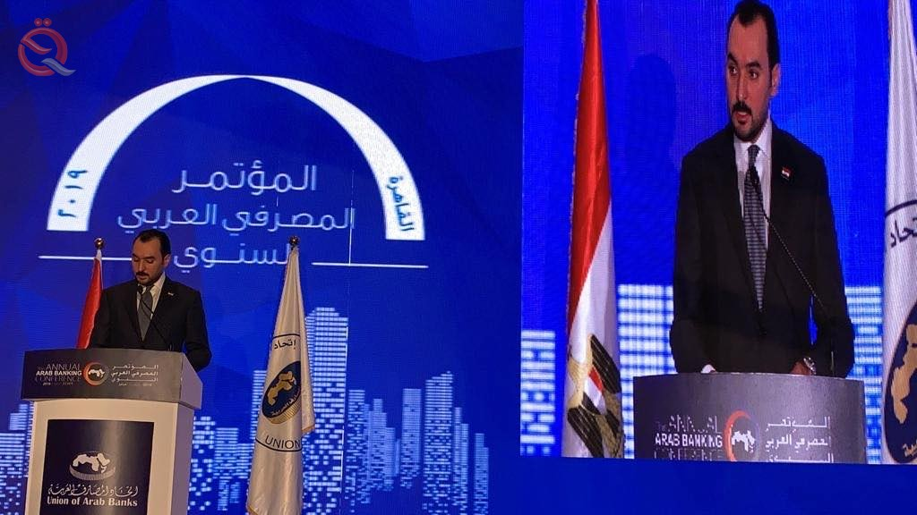The annual Arab Banking Conference organized by the Union of Arab Banks in Cairo: 700 banking leaders from 23 Arab and foreign countries 18339