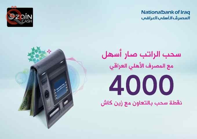 Zain Cash announces its partnership with the National Bank of Iraq to facilitate all financial transactions for employees 18403