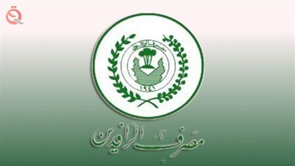 Al-Rafidain issues a statement regarding the advances of employees and retirees 18522