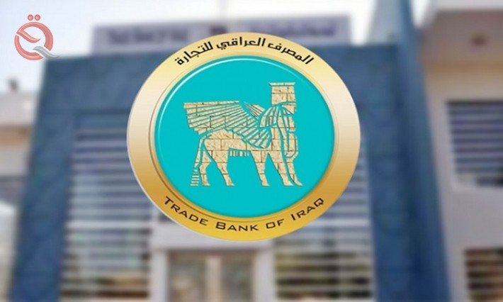 The Trade Bank of Iraq achieves unprecedented performance in 2019 19080