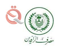 Al-Rafidain directs citizens to review its branches to pay loan installments after the Corona deadline expires 22500